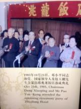 1985 - Zhaolong Hotel Beijing
